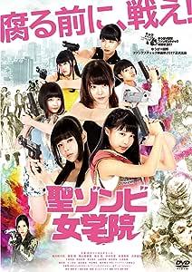聖ゾンビ女学院 [DVD]