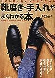大切な靴と長くつきあうための靴磨き・手入れがよくわかる本