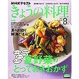NHKテキストきょうの料理 2020年 08 月号 [雑誌]
