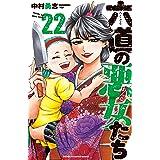 六道の悪女たち 22 (22) (少年チャンピオン・コミックス)