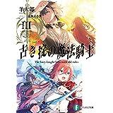 古き掟の魔法騎士III (富士見ファンタジア文庫)