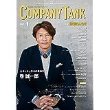 躍進企業応援マガジン COMPANYTANK(カンパニータンク) 2021年1月号