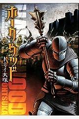 ホークウッド (MFコミックス フラッパーシリーズ) Kindle版