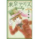 東京アリス girly(3) (Kissコミックス)