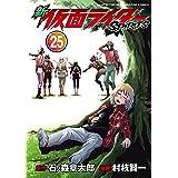 新 仮面ライダーSPIRITS(25) (月刊少年マガジンコミックス)