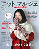 ニットマルシェvol.23 (Heart Warming Life Series)