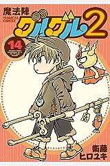 魔法陣グルグル2 (14) (デジタル版ガンガンコミックスONLINE) Kindle版