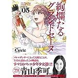 絢爛たるグランドセーヌ(5): チャンピオンREDコミックス