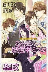 美・MENSパーティ「この美メン、熱愛中につき」 (アズ・ノベルズextra) Kindle版