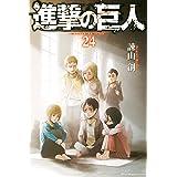 進撃の巨人(24) (週刊少年マガジンコミックス)