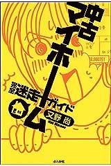 中古マイホーム完全迷走ガイド (本当にあった笑える話) Kindle版
