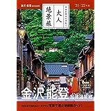 『大人絶景旅』金沢・能登 [2020-21最新版] (大人絶景旅―日本の美をたずねて)