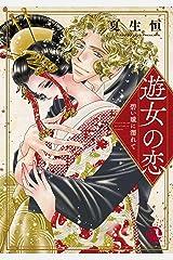 遊女の恋~碧い瞳に濡れて~【単行本版】 (恋愛宣言) Kindle版