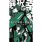 PSYCHO-PASSサイコパス iPhone8,7,6 Plus 壁紙 拡大(1125×2001) 「選択なき幸福」常守朱,狡噛慎也,誓湯撫子,剱拓真