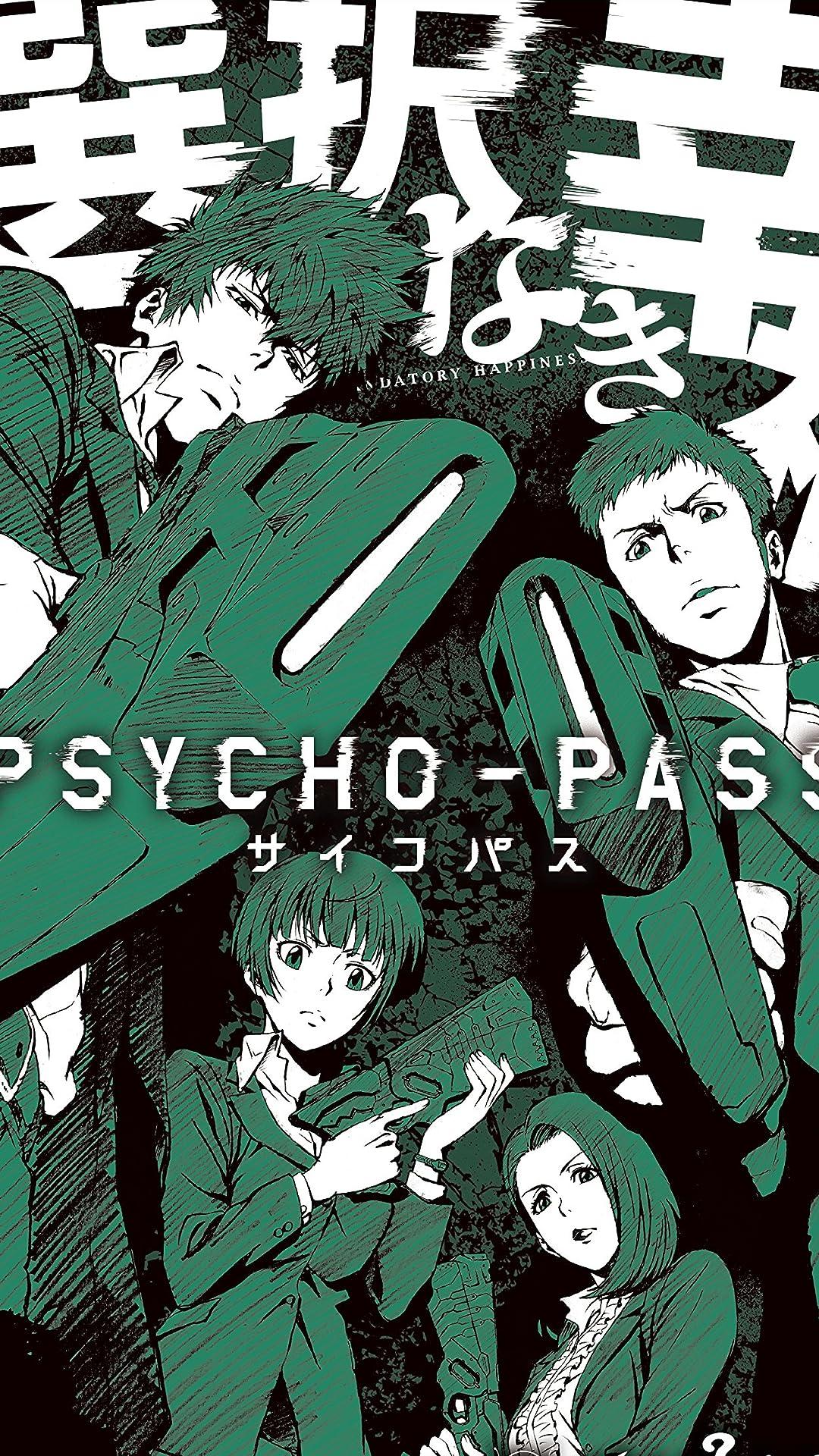 Psycho Passサイコパス 選択なき幸福 常守朱 狡噛慎也 誓湯撫子 剱
