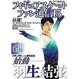 フィギュアスケートファン通信15 (メディアックスMOOK)