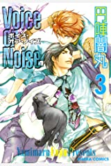 Voice or Noise(3) (Charaコミックス) Kindle版
