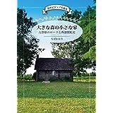 大きな森の小さな家 大草原のローラと西部開拓史 (名作ビジュアル読本)
