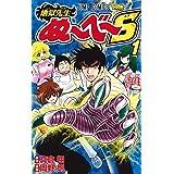 地獄先生ぬ~べ~S 1 (ジャンプコミックス)