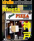 Meets Regional(ミーツリージョナル) 2020年1月号・電子版 [雑誌]