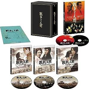 戦争と人間 Blu-ray BOX