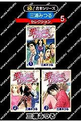 【極!合本シリーズ】三浦みつるセレクション5巻 Kindle版