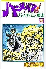 ハーメルンのバイオリン弾き 34巻 (ココカラコミックス) Kindle版