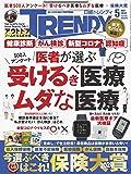 日経トレンディ 2020年 5 月号
