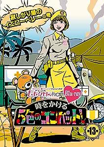『ももクロChan』第3弾 時をかける5色のコンバット[Blu-ray] 第13集