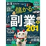【完全ガイドシリーズ298】副業完全ガイド (100%ムックシリーズ)