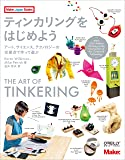 ティンカリングをはじめよう ―アート、サイエンス、テクノロジーの交差点で作って遊ぶ (Make:Japan Books)