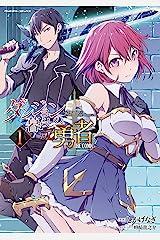 ダンジョン暮らしの元勇者 THE COMIC1 (ヴァルキリーコミックス) Kindle版