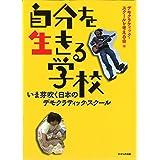 自分を生きる学校 -いま芽吹く日本のデモクラティック・スクール
