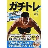 ガチトレ!  3週間で脂肪を落とし筋肉をつける 爆速除脂肪ボディメイク