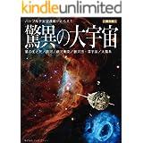 ハッブル宇宙望遠鏡がとらえた驚異の大宇宙【第5版】