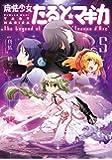 """魔法少女たると☆マギカ The Legend of """"Jeanne d' Arc"""" (5) (まんがタイムKRコミックス…"""