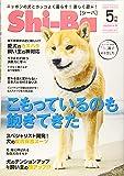 Shi-Ba(シーバ) 2020年 05 月号