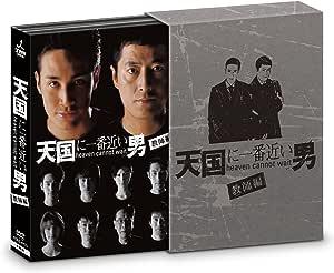 天国に一番近い男-教師編- DVD-BOX
