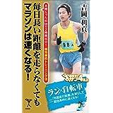 毎日長い距離を走らなくてもマラソンは速くなる! 月間たった80kmで2時間46分!超効率的トレーニング法 (SB新書)