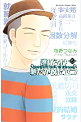 逃げるは恥だが役に立つ(5) (Kissコミックス) Kindle版