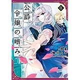 公爵令嬢の嗜み(6) (角川コミックス・エース)