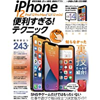 iPhone 12 Pro/12 Pro Max/12/12 mini便利すぎる! テクニック(iOS 14を使いこなす…