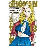 SHONANセブン 12 (少年チャンピオン・コミックス)
