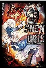 THE NEW GATE18 聖地攻略戦 (アルファポリス) Kindle版
