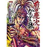 前田慶次 かぶき旅 7巻 (ゼノンコミックス)