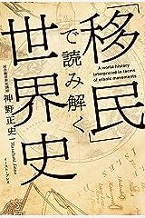 「移民」で読み解く世界史 Kindle版