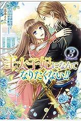 王太子妃になんてなりたくない!!: 3 (メリッサ) Kindle版