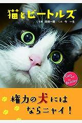 猫とビートルズ 単行本(ソフトカバー)