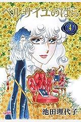ベルサイユのばら(4) Kindle版