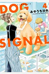DOG SIGNAL 4 (BRIDGE COMICS) Kindle版